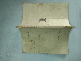 文学丛刊:运河(民国35年版)