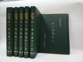 拟山园选集(全六册)