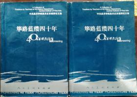 筚路蓝缕四十年:中央美术学院美术史系教师论文集