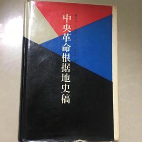 中央革命根据地史稿