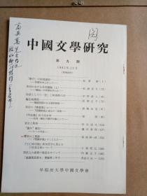 抽印本  中国文学研究三册(两册是作者稻畑耕一郎签赠本