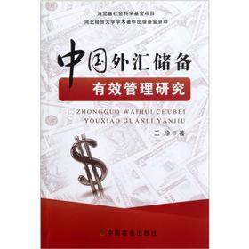9787109166462中国外汇储备有效管理研究
