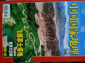 中国国家地理2006年第9期