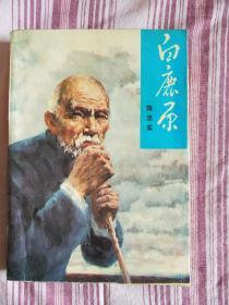 白鹿原 【人民文学出版社 锁线装 1993年8月北京一版3印】