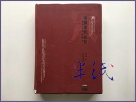 中国宋代家具 研究与图像集成 2010年初版精装 有瑕疵见图片及说明