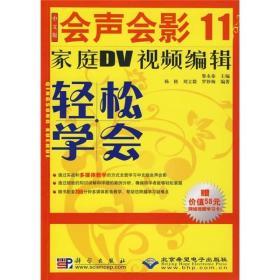 轻松学会中文版会都必须会影11:家庭DV视频编辑