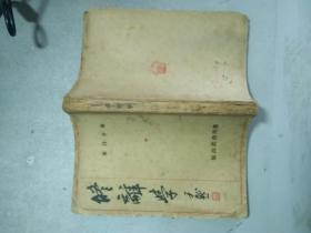 修辞学(民国20年初版)