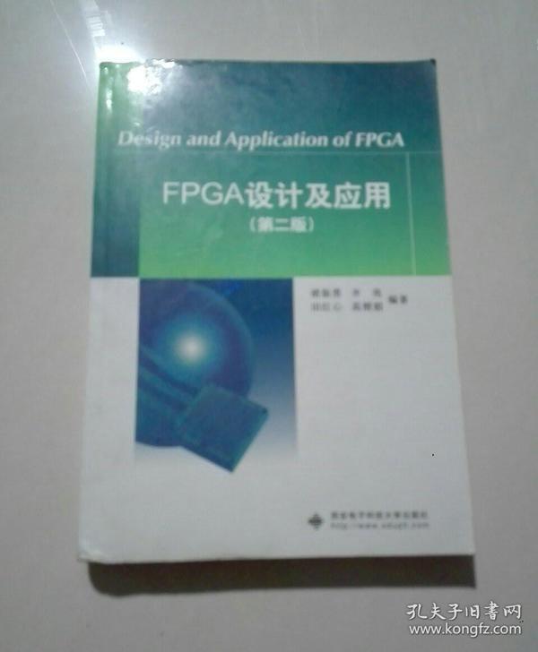 FPGA设计及应用(第2版)