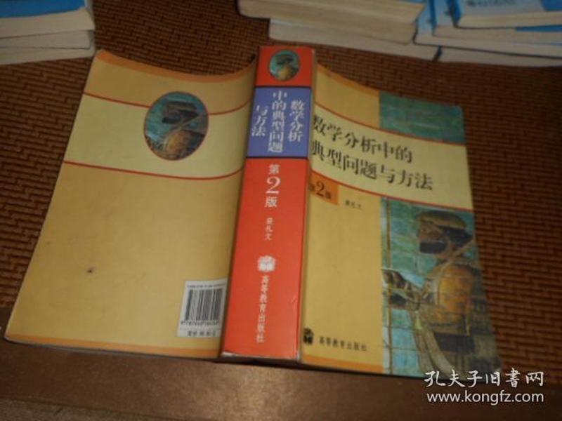数学分析中的典型问题与方法 第二版