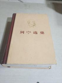列宁选集.第三卷(两版三印)