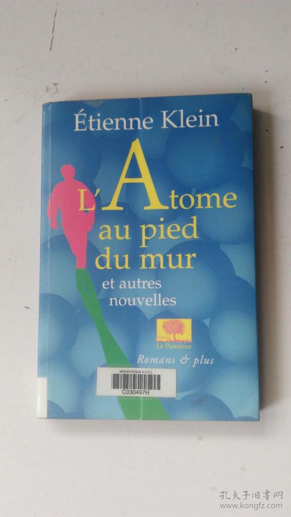 外文原版(法文)Étienne klein  l`Atome au pied du mur  史蒂芬克莱因著  原子在墙上   32开平装
