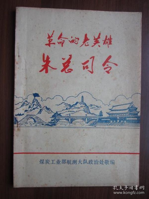 《革命的老英雄-朱总司令》