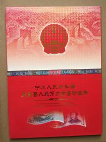 第五套人民币大全套珍藏册 人民币珍藏册 空册 第五套人民币册 可以一同放99版和05版第五套纸币
