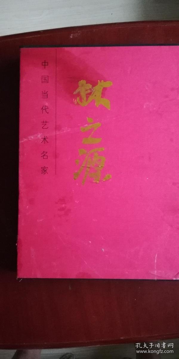 中国当代艺术名家  林之源诗书画印作品集
