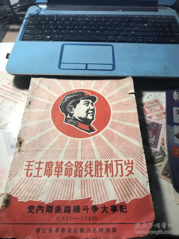 毛主席革命路线胜利万岁