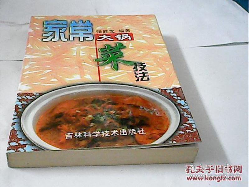 家常大锅菜技法(32开380页)