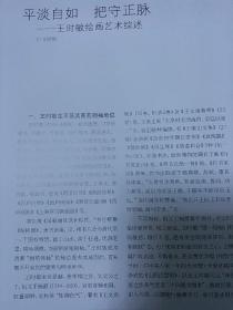 《中华书画家》,王时敏绘画专辑,(20-59页),朱振庚绘画艺术述评,(60-87页),