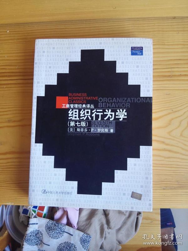 工商管理经典译丛:组织行为学(第七版)