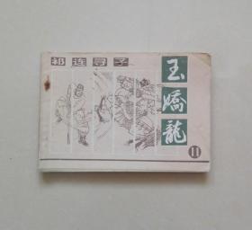 玉娇龙  11