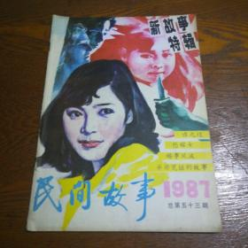 民间故事 1987.4