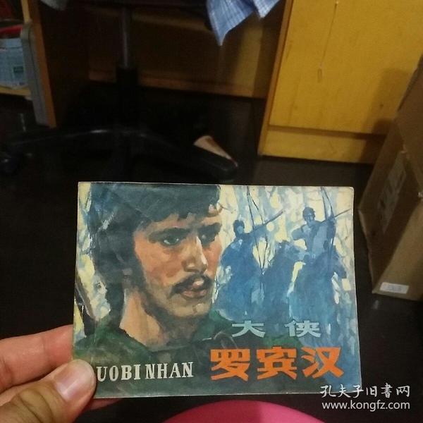 连环画:大侠罗宾汉