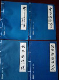 唐铁牛与铁人考密,铁牛酌传说,蒲津渡遗址史记,黄河古蒲津桥论考,四本合售