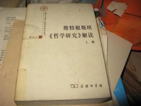 维特根斯坦《哲学研究》解读 (上册)一版一印