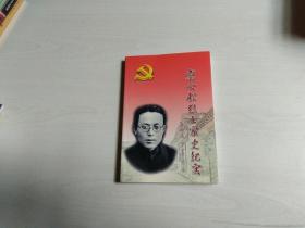 冀云程烈士家史纪实