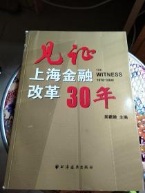 见证上海金融改革30年(1978-2008)16开厚册  品如图
