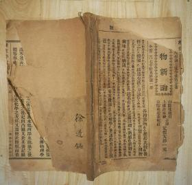 民国3年11版《理化学大意》(多图)