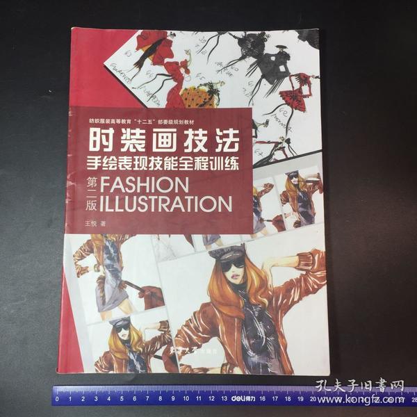 时装画技法手绘表现技能全程训练