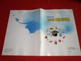 2018高考手册()