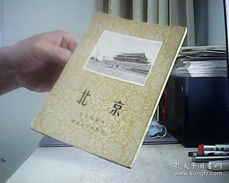 北京 华东人民出版社