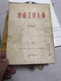 艺术工作手册 第三集  1954年 松江省人民政府
