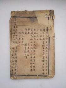 《写信书法》石印本。