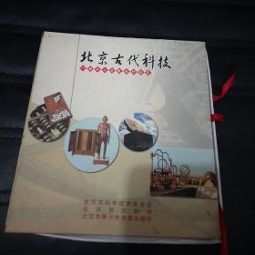 北京古代科技 一部令人骄傲的科技史 DVD