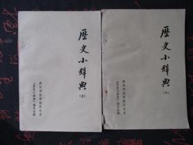 历史小辞典【上下】