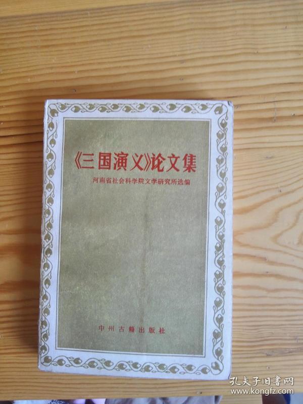 《三国演义》论文集
