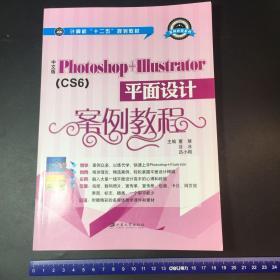中文版Photoshop cs6+Illustrator平面设计案例教程