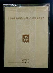 邮折:全国邮协第六次代表大会纪念