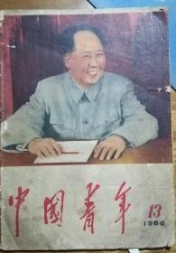 中国青年【1966年13期】    C2
