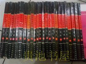 十万个为什么 少年儿童出版社 全24本 80年代版14册 加92续编本10册 大全套24册