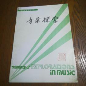 音乐探索1993.2