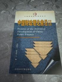 中国财政理论前沿.Ⅱ