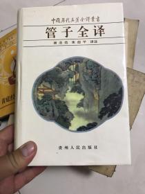 管子全译 中国历代名著全译丛书( 精装一册全)