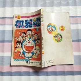 机器猫 第6卷 1993年3月1版1印