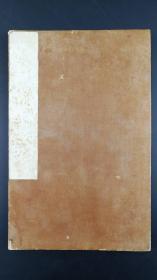 《画册》册页 纸本 钤印 水墨7图 设色4图 共11图 单幅尺寸:36*28CM