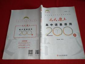 高中语基语用200练()