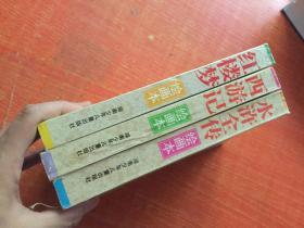 中国四大古典文学名著 绘画本--红楼梦 西游记 水浒全传 3本合售