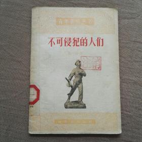 1957年·青年创作丛书:不可侵犯的人们    一版一印